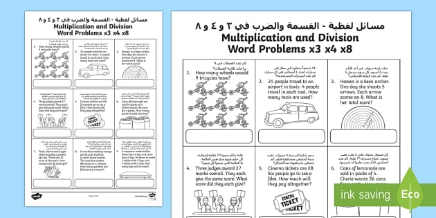 Multiplication and Division Word Problems x3 x4 x8 Activity