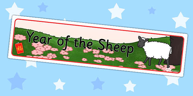 Year of the Sheep Chinese New Year Display Banner - display