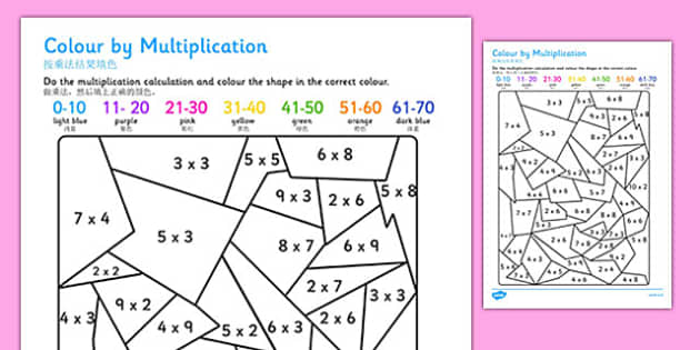 Colour by Multiplication Mandarin Chinese Translation - mandarin chinese, colour, multiplication, colouring, times tables, activities, games, maths games, numeracy, numeracy puzzles, number games