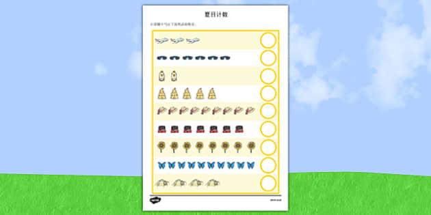夏日计数作业, worksheet