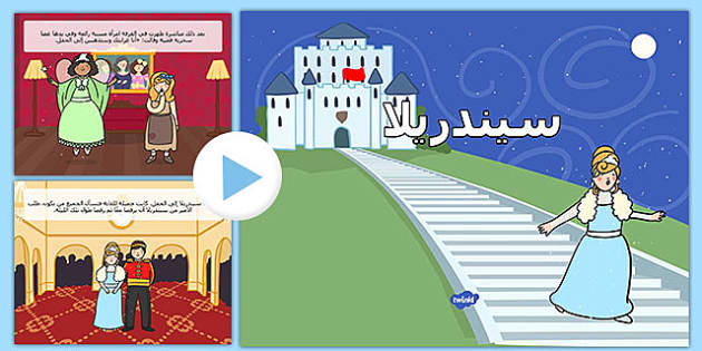 Cinderella Story Powerpoint Arabic-translation