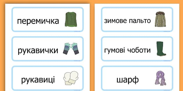 Winter Clothes Word Cards - winter clothes, word cards, winter, clothes - Ukrainian