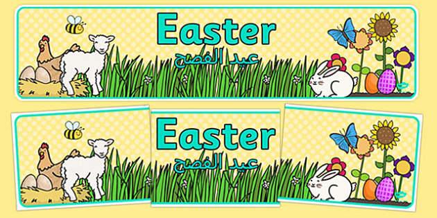 Easter Display Banner Arabic Translation - arabic, Easter Topic, Easter Banner, Happy Easter Banner, Easter Topic, Foundation, KS1, Easter, Easter resource, Easter teaching resource, Easter Display