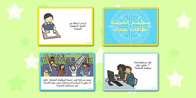 بطاقات تحدي عن منطقتنا المحلية