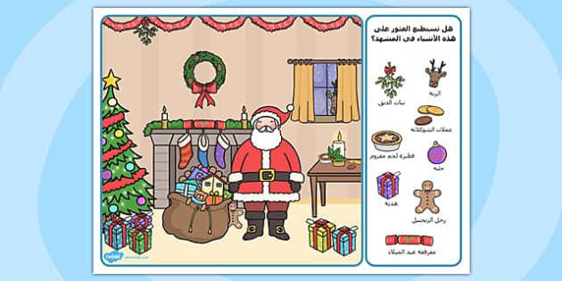نشاط عيد الميلاد للبحث في الصورة - البحث في الصورة