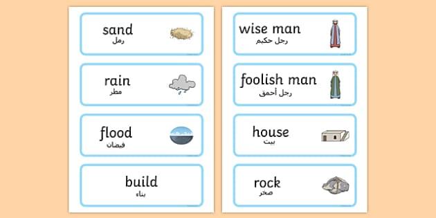 The Wise Man and the Foolish Man Word Cards Arabic Translation - arabic