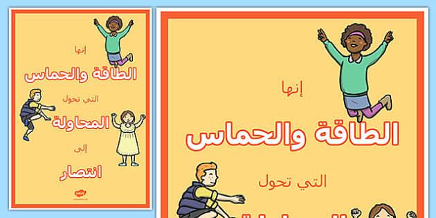 Triumph Motivational Poster Arabic-Arabic