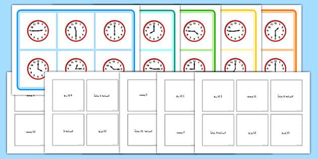 لعبة بينجو الوقت - الزمن، الساعة، رياضيات، موارد تعليمية