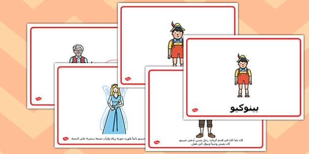 قصة بينوكيو إنجليزي عربي