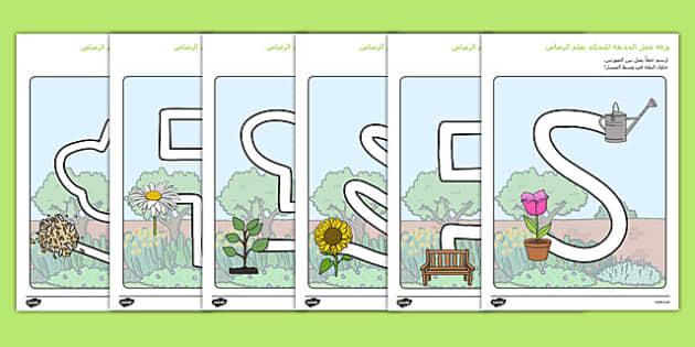 أوراق عمل الحديقة للتحكم بقلم الرصاص - أوراق عمل، الحديقة، وسائل