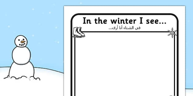 In the Winter I See Writing Frame Arabic Translation - arabic, winter, see, writing frame, writing, frame, seasons