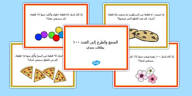 بطاقات تحدي مسائل لفظية للجمع والطرح حتى العدد 100 - حساب، وسائل