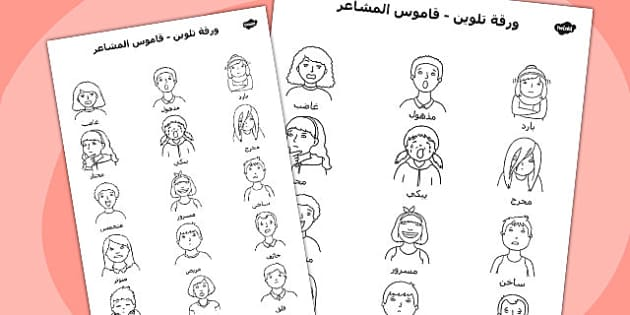 Emotions Dictionary Colouring Sheet Arabic - arabic, emotions, dictionary