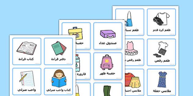 بطاقات اشياء على الفتاة تذكرها لذوي الاحتياجات التعليمية الخاصة