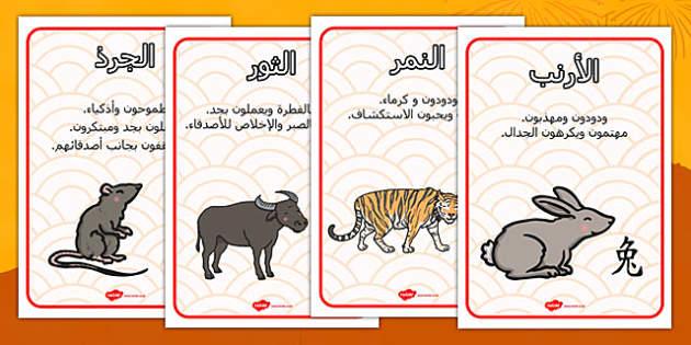 Chinese New Year Zodiac Animal Characteristics Arabic - arabic, chinese new year, zodiac animal, animal, zodiac, characteristics