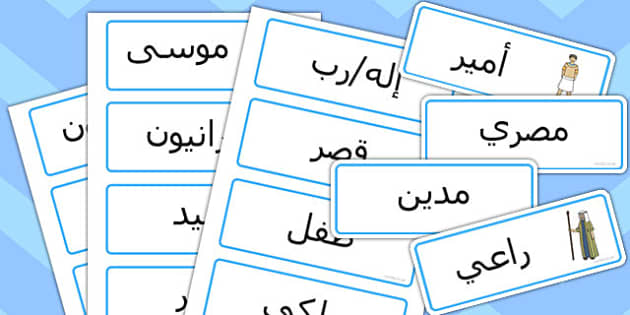 بطاقات كلمات عن موضوع موسى - موسى، كلمات قصة موسى