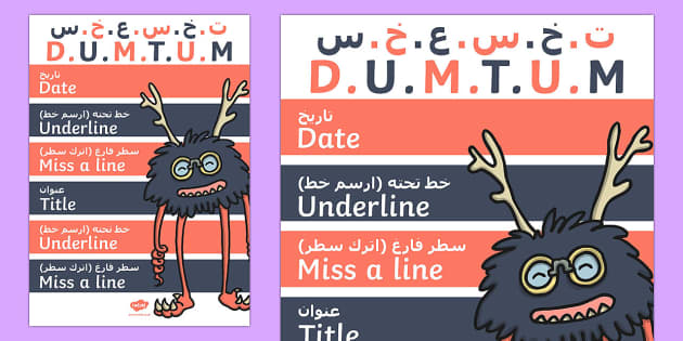 Dumtums Poster Arabic/English