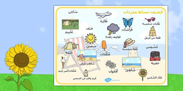 بساط كلمات الصيف - الفصول، الصيف، موارد، مفردات، وسائل