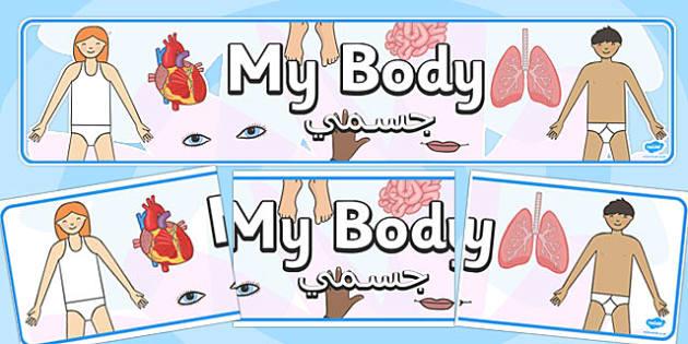 My Body Banner Arabic Translation - arabic, my body, banner, display