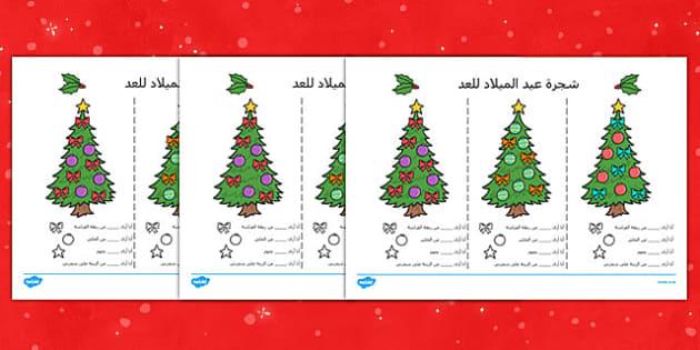 أوراق عمل شجرة عيد الميلاد للعد - أوراق عمل، وسائل تعليمية