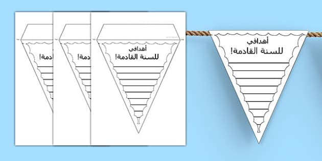 My Goals For Next Year Transition Bunting Arabic - arabic, transition, targets