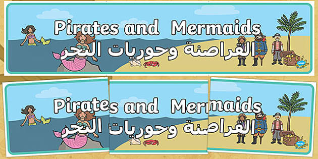 Pirates and Mermaids Display Banner Banner-Arabic-translation