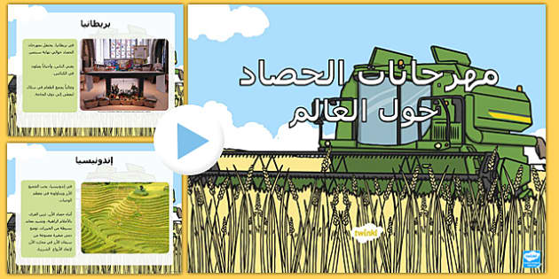 بوربوينت مهرجانات الحصاد حول العالم  - الحصاد، الخريف، مهرجانات، احتفالات،فصول السنة، عربي،