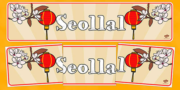 Seollal Display Banner - new year, display banner, display, banner, seollal