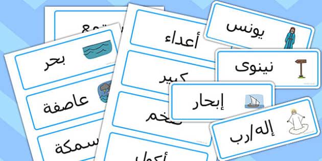 بطاقات كلمات يونس والحوت - يونس والحوت، موارد تعليمية
