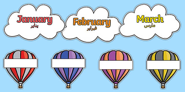 Editable Hot Air Balloon Birthday Display Arabic Translation - arabic, birthday, birthday display, editable birthday display, classroom display, classroom management, hot air balloon