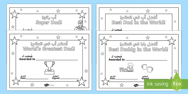 fathers day colouring certificates arabicenglish fathers