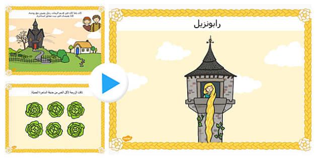 قصة رابونزيل بوربوينت عربي