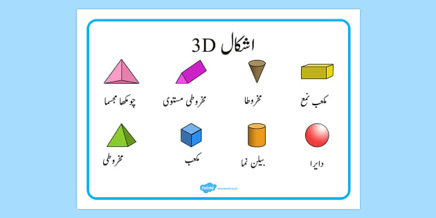 3D Shape Word Mat Urdu - urdu, Word mat, writing aid, 3D Shape names, Shape Flashcards, Shape Pictures, Shape Words, 3D flashcards