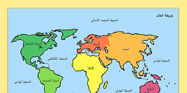 خريطة العالم مع الأسماء - جغرافيا، وسائل تعليمية، موارد المعلم