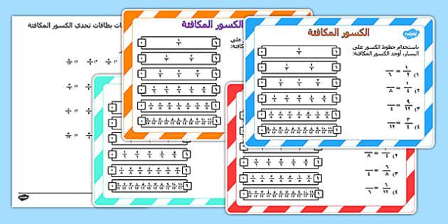 بطاقات تحدي عن الكسور - الكسور، حساب، رياضيات، وسائل تعليمية