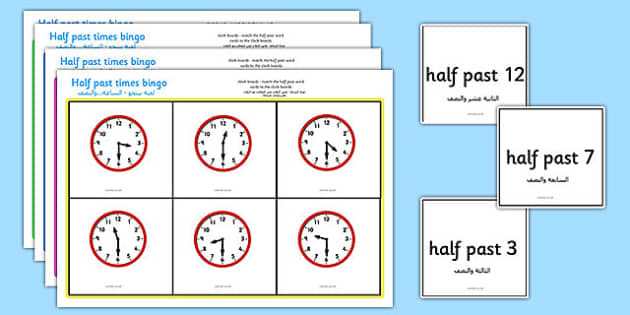 Half Past Bingo Arabic Translation - arabic, Time bingo, time game, Time resource, Time vocaulary, clock face, Oclock, half past, quarter past, quarter to, shapes spaces measures