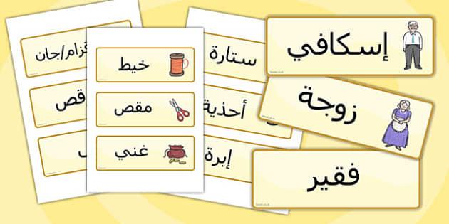 بطاقات كلمات الأقزام والإسكافي - الأقزام والإسكافي