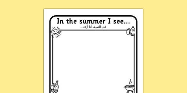 In the Summer I See Writing Frame Arabic Translation - arabic, summer, see, writing frame, writing, frame, seasons