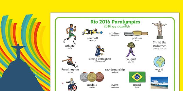Rio Paralympics 2016 Word Mat Arabic Translation - arabic, Paralympics, Rio 2016, Brazil, Key vocabulary, Literacy, English, key words, Spelling support, Disability Awareness, Sporting Events