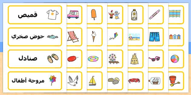 بطاقات كلمات عن شاطئ البحر عربي