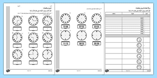 تمرين اختبار تعليلي لتحويل وحدات الزمن - وحدات القياس، الزمن