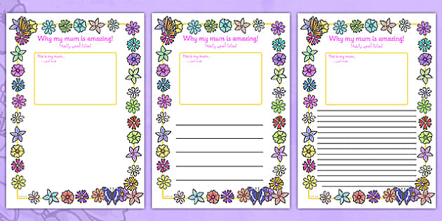 My Mum Is Amazing Page Borders Arabic Translation - arabic, Mother's day, my mum is amazing, page border, border, writing template, writing aid, writing, Mother's day activity, Mother's day resource
