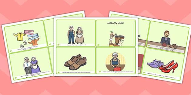 تسلسل قصة الأقزام والإسكافي (أربعة في صفحة A4) عربي