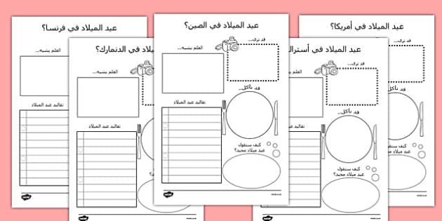 Christmas around the World Writing Frames Arabic - reading, festive, questions, topic, ks1, ks2,