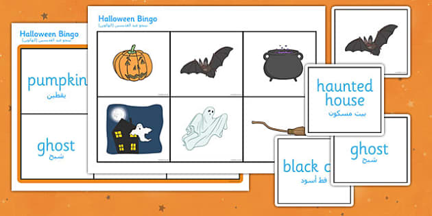 Halloween Bingo Arabic Translation - arabic, halloween, hallowe'en, bingo, game, activity, class