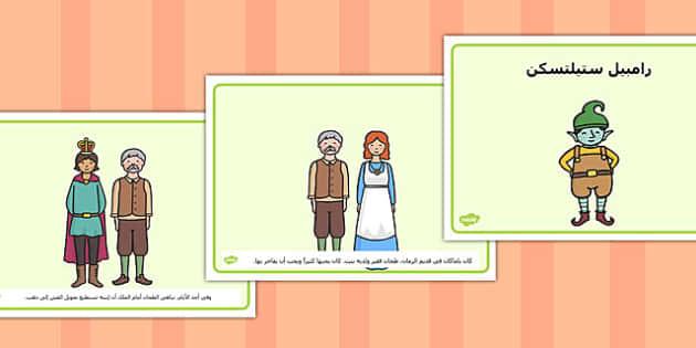 تسلسل قصة رمبل ستيلتسكن A4 عربي