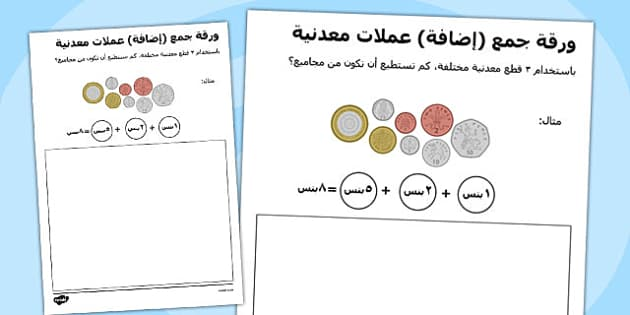 ورقة نشاط جمع العملات المعدنية - الجمع، موارد تعليمية