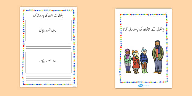 Following the School Rules Booklet Urdu - school rule, booklet, follow, targets, class rule, expectations, display, information, individual, ks1, ks2,