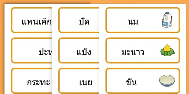 Pancake Day Recipe Word Cards - australia, pancake, day, cards - Thai