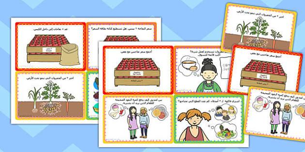 بطاقات تحدي عن لعب دور في متجر خضروات و فواكه عربي